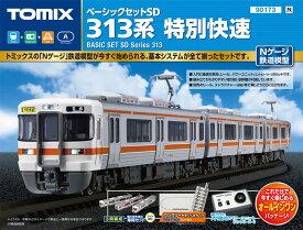ベーシックセットSD 313系特別快速+カタログ【TOMIX・90173set】「鉄道模型 Nゲージ トミックス」