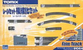 レールセット複線化セット【TOMIX・91064】「鉄道模型 Nゲージ トミックス レールセット」