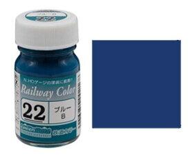 (22)ブルーB 鉄道カラー【グリーンマックス・C-22】「鉄道模型 工具 塗料」