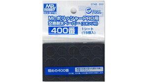 ポリッシャーPRO用 交換耐水ペーパー400番【GSIクレオス・GT48】「鉄道模型 工具 ツール」