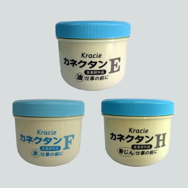Kracie クラシエ 保護クリーム カネクタン E型 F型 H型 仕事前に塗る 皮膚に保護膜 手荒れ防止 衛生用品