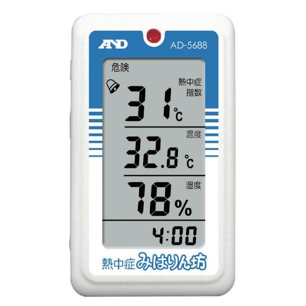 熱中対策 エー・アンド・デイ A&D 《ラクラクおまかせモード搭載》 温度・湿度・WBGT 熱中症指数モニター みはりん坊 AD-5688 [温度計 湿度計 指数計][暑さ対策 夏用 冷感 冷却]