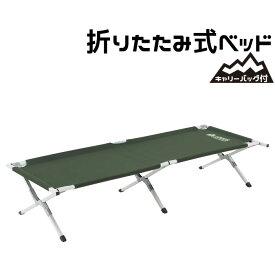 折りたたみ式ベッド LOGOS [ロゴス] [椅子 イス キャンプ ベッド アウトドア] 折りたたみ式ベッド FDコットDX(キャリーバッグ付属)グリーン
