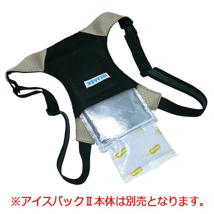 冷感グッズ ブレイン アイスバック専用保冷剤セット ジェルX1 アルミ袋X2袋 [熱中対策 暑さ対策 冷却]