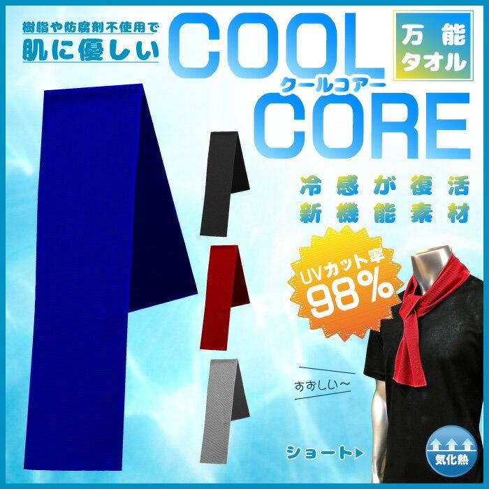 クールコア COOL CORE タオル 小 (ショート) ミドリ安全 [UVカット率98% 抗菌仕様 肌に優しい 冷感復活 気化熱 熱中症対策タオル]