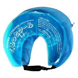 くるっとク-ル MKC-001【冷感グッズ・クール】 柔軟性を保つゲルで柔軟にフィット [熱中対策 暑さ対策 夏用 冷感 冷却 ネッククーラー]