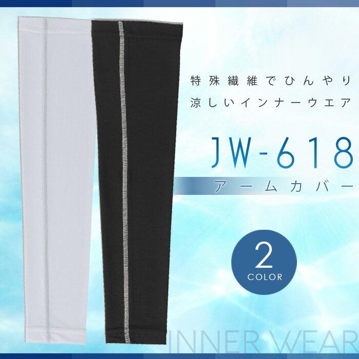 冷感インナー アームカバー JW−618 ミドリ安全 メンズ ブラック ホワイト 冷感 吸汗速乾 UVカット 伸縮性  [熱中対策 暑さ対策 冷却]【ランキングにランクイン】