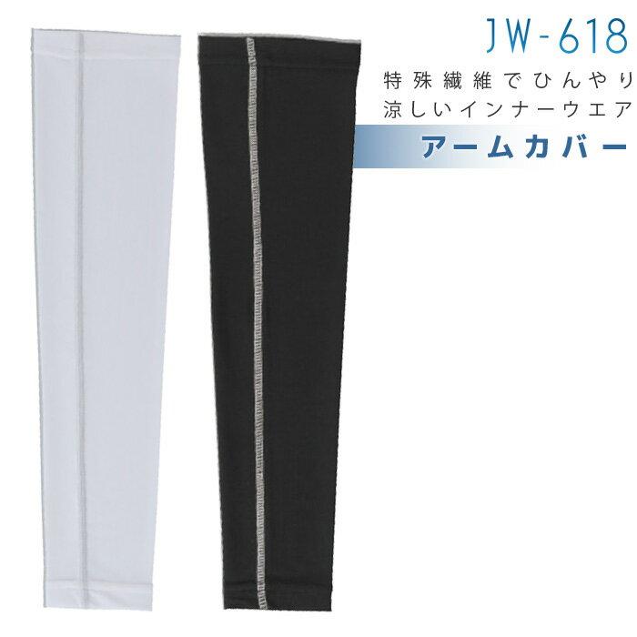 冷感インナー アームカバー JW-618 おたふく手袋 メンズ ブラック ホワイト 冷感 吸汗速乾 UVカット 伸縮性  仕事着[熱中対策 暑さ対策 冷却]