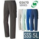 カーゴスラックス ミドリ安全 メンズ・レディース GS671C下/GS673C下/GS676C下/GS677C...