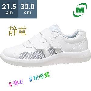ナースシューズ 疲れにくい メディカルエレパスミドリ安全 スプリングジョイ CSS-706Si 静電 ホワイト ナースシューズ メンズ レディース 21.5〜30.0cm 軽量 スニーカー [看護師/介護士 靴 シュ