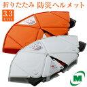 【薄さ3.3cm】 折りたたみ防災ヘルメット ミドリ安全 フラットメット TSC-10 Flatmet ...