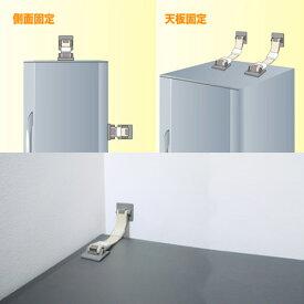 転倒防止対策 冷蔵庫ストッパー リンテック21 【防災グッズ】 冷蔵庫をゴムベルトで固定 LH-901P