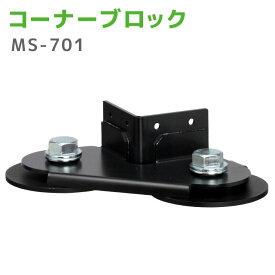 転倒防止 リンテック21 コーナーブロック MS-701 用品 地震・震災・災害 機械 (直角コーナー)
