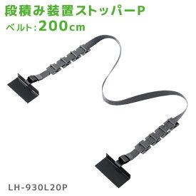 段積み装置ストッパーP リンテック21 LH-930L20P (ベルト:200cm) 用品 地震・震災・災害 機械 転倒防止