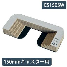 ティーエフサービス 台車・カゴ車用エコストッパー 耐水タイプ ES-150SW (2個入)