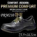 ミドリ安全 静電安全靴 プレミアムコンフォート PREMIUM COMFORT PRM210 静電 メンズ ...