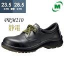 ミドリ安全 静電安全靴 プレミアムコンフォート PREMIUM COMFORT PRM210 静電 メンズ 新ワイド樹脂先芯 牛クロム革 ブ…