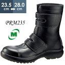 ミドリ安全 安全靴 プレミアムコンフォート PREMIUM COMFORT PRM235 メンズ ブーツタイプ 長編上靴 マジックタイプ 新…