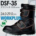 安全作業靴 ミドリ安全 鋼製先芯 発泡ポリウレタン2層底作業靴 デサフィオ DSF35 EEEE...