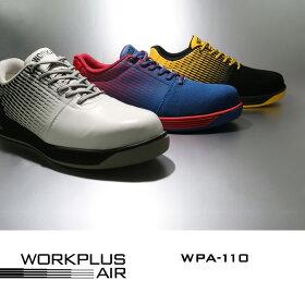 【楽天ランキング1位】AIR先芯入りスニーカー【送料無料】【JSAAA種認定】ミドリ安全【オシャレ安全靴エアクッション】安全作業靴ワークプラスエアWPA−110