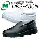 超耐滑軽量作業靴 【送料無料】 ミドリ安全 HRS−480N