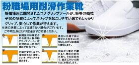 【大サイズ】男女兼用ミドリ安全粉職場用耐滑軽量作業靴コナグリップCG700ホワイト