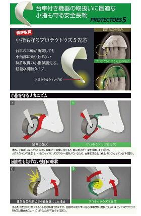 安全長靴【送料無料】ミドリ安全【小指まで守れる業界初の先芯。小指側面を覆うような形状になっており、側面からの衝撃から小指を守ります。】プロテクトウズ5PW1000スーパーブラック大