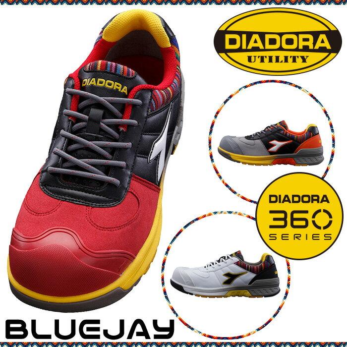 【148時間 期間限定企画】 新作 最新 ディアドラ安全靴 DIADORA 安全作業靴 BLUEJAY ブルージェイ 24.5〜28・29cm 3カラー