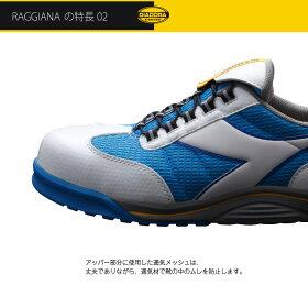 新作最新ディアドラ安全靴DIADORA【安全作業靴】RAILレイル[RA−11ホワイト/RA−22ブラック]