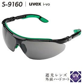 グレーレンズ遮光めがね [uvex ウベックス] S-9160 [角度調節可/つる伸縮可/UVカット] 曇らない効果あり[内面曇り止め加工] [遮光度1.7〜5.0]