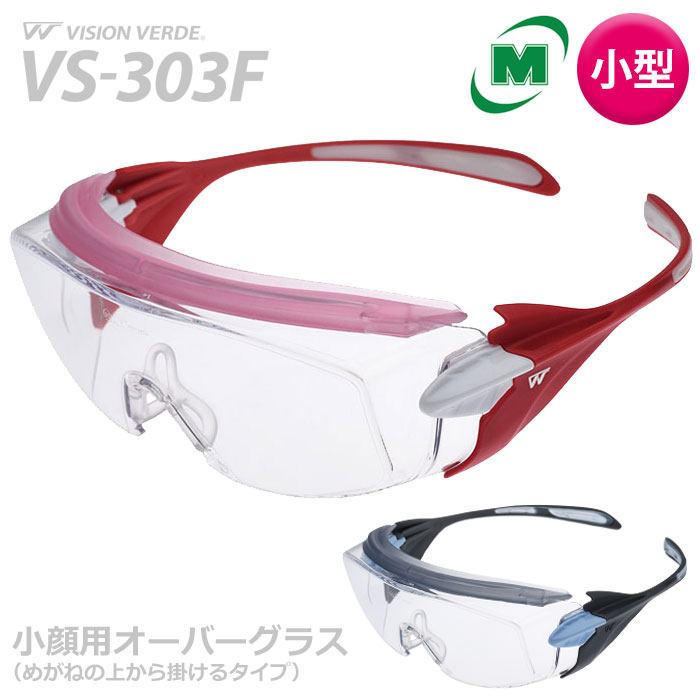 ビジョンベルデ VISION VERDE(R) 小顔用保護めがね オーバーグラス VS-303F ブルー/ピンク