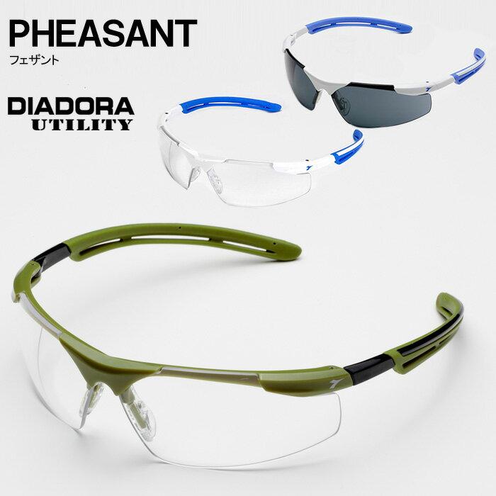 保護メガネ [DIADORA ディアドラ] [PHEASANT フェザント] PH−14/PH62 [傷つきにくい/快適な掛け心地/曇り止め/可動式ノーズパッド]