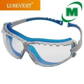 [ルネベル] ミドリ安全 保護めがね 軽量型 ゴーグラスタイプ 両面曇止め加工 MP842 [花粉メガネ/花粉対策にも]