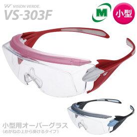 ミドリ安全 保護めがね ビジョンベルデ VISION VERDE(R) オーバーグラス VS-303F レディース 小型 ブルー/ピンク