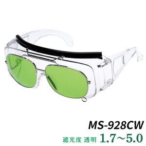 遮光めがね オーバーグラス MS-928CW 遮光能力値=JIS相当品 複式上下自在型 めがね併用可(ヘッドクッション、汗止めパッド付き) [遮光度 透明/1.7〜5.0]