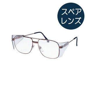 ミドリ安全 保護メガネ A-2 MM-40・45・80・90用 スペアレンズ 中サイズ