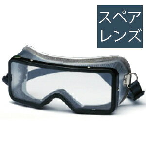 保護めがね [ルネベル] ミドリ安全 MG-240用 スペアレンズ (強化ガラス)