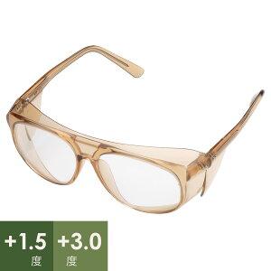 ミドリ安全 老眼用 保護めがね ルネベル リーディンググラス MD-93 +1.5〜3.0 老眼鏡