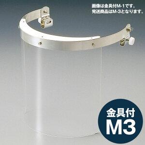 ミドリ安全 ヘルメット取付型防災面 MB-121H アクリル M-3金具付