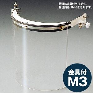 ミドリ安全 ヘルメット取付型防災面 MB-1215H アクリル M-3金具付