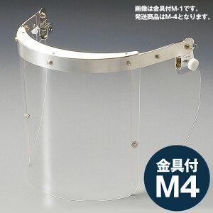 ミドリ安全 ヘルメット取付型防災面 MB-123H アクリル M-4金具付