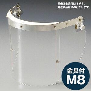 ミドリ安全 ヘルメット取付型防災面 MB-123H アクリル M-8金具付