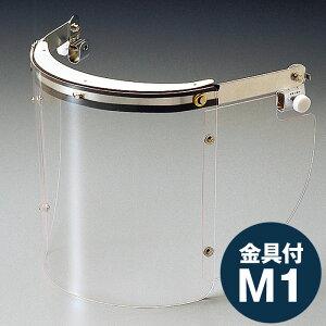ミドリ安全 ヘルメット取付型防災面 MB-1235H アクリル M-1金具付