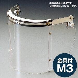 ミドリ安全 ヘルメット取付型防災面 MB-1235H アクリル M-3金具付