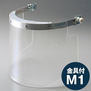 ミドリ安全 ヘルメット取付型防災面 MB-124H アクリル M-1金具付