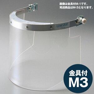 ミドリ安全 ヘルメット取付型防災面 MB-124H アクリル M-3金具付