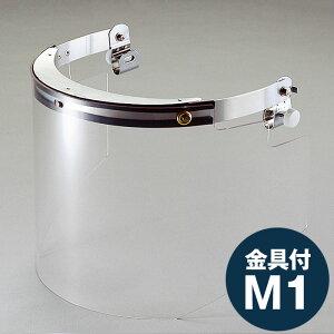 ミドリ安全 ヘルメット取付型防災面 MB-1245H アクリル M-1金具付