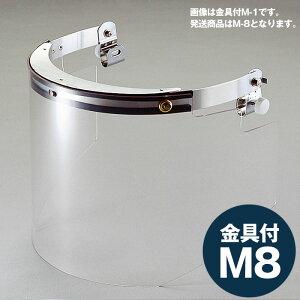 ミドリ安全 ヘルメット取付型防災面 MB-1245H アクリル M-8金具付