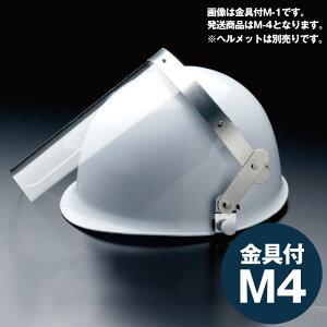 ミドリ安全 ヘルメット取付型防災面 MB-121HSJ (平面) M-4金具付