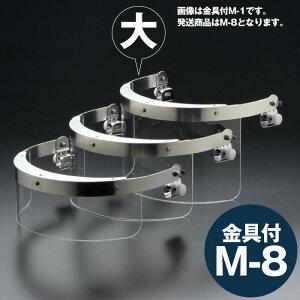 ミドリ安全 ヘルメット取付型防災面 MB-126H-3 M-8金具付 大